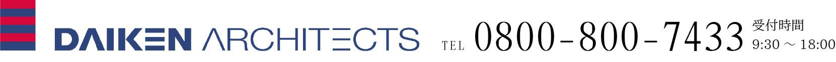 ダイケンアーキテクツ 一級建築士事務所  TEL.0800-800-7433 受付時間/9:30〜18:00