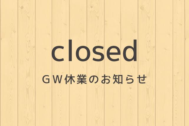 GW休業のお知らせ [4/27sat-5/6mon]