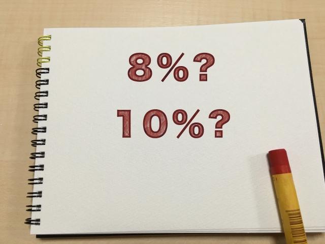 """消費税10%へ、住まいの""""買い時""""はいつ!?"""