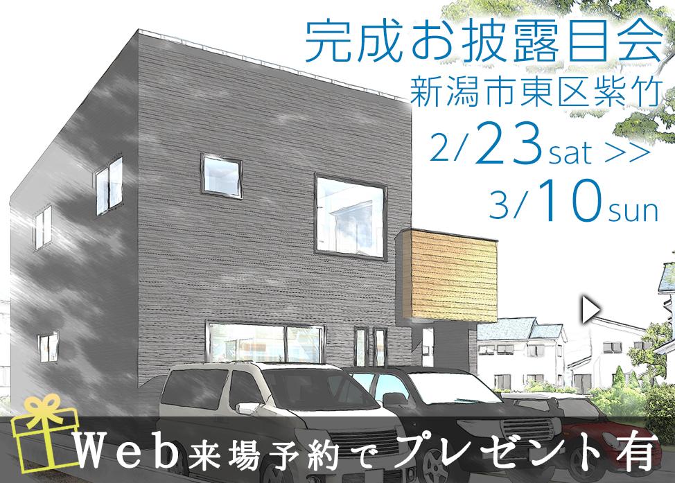 【2/23sat – 3/10sun】新潟市東区で新築完成お披露目会を開催します