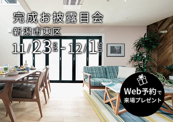 終了しました【11.23sat – 12/1sun】カリフォルニアスタイルの家 完成見学会を開催します