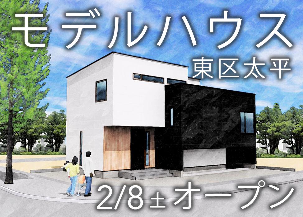 [ご予約受付中] 新潟市東区に新しいモデルハウスがオープン