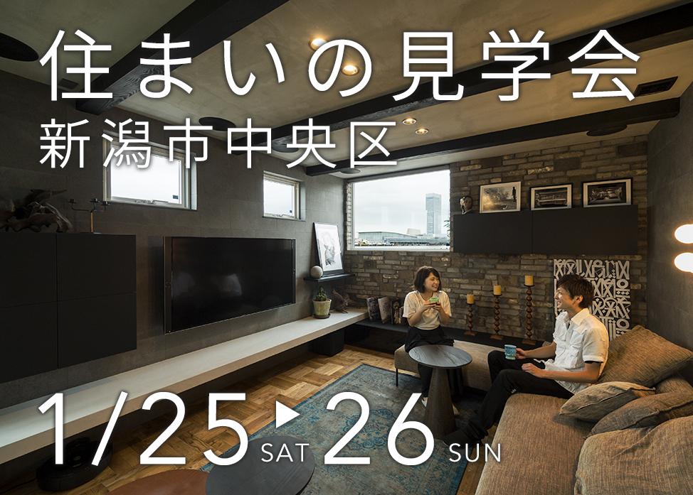 終了しました [1.25sat-26sun] 床下エアコンを体感、住まいの見学会を開催します