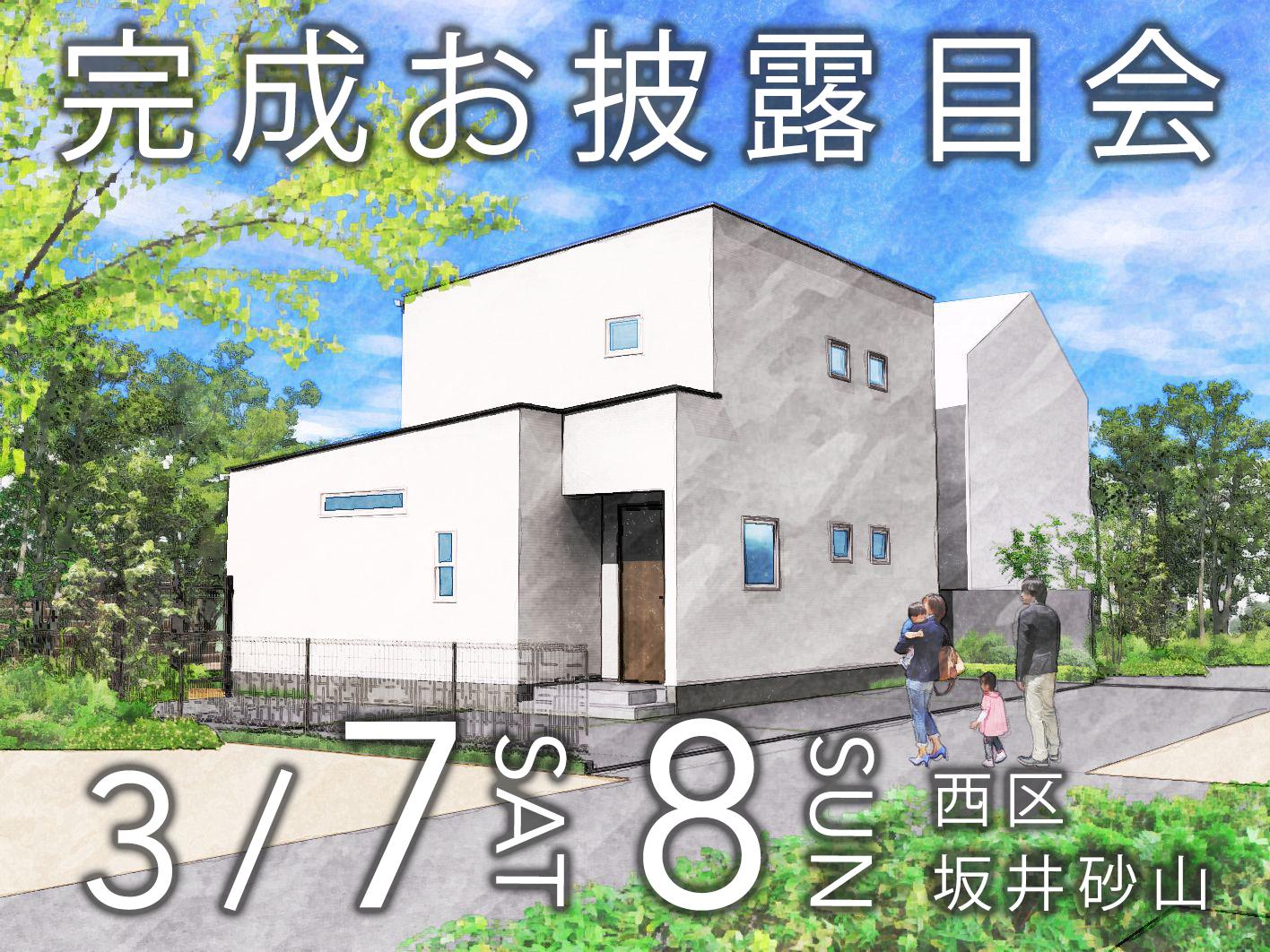 終了しました [3.7sat-8sun] 新潟市西区で完成お披露目会を開催します|シンプルモダンの家