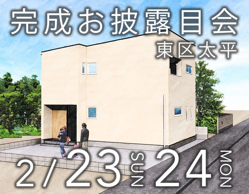 [2.23sun 24mon] 新潟市東区で完成お披露目会を開催します