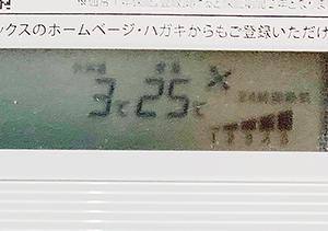 内外気温計