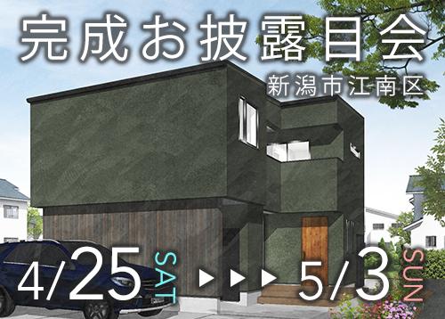 終了しました [4.25sat – 5.3sun] 新潟市江南区で完成お披露目会を開催します 大人のカフェスタイル