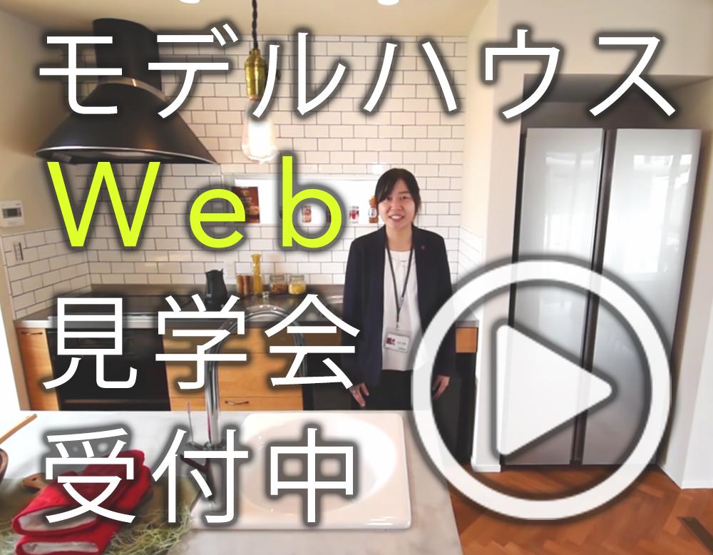 [Webルームツアー] 動画でモデルハウスを見学しよう!