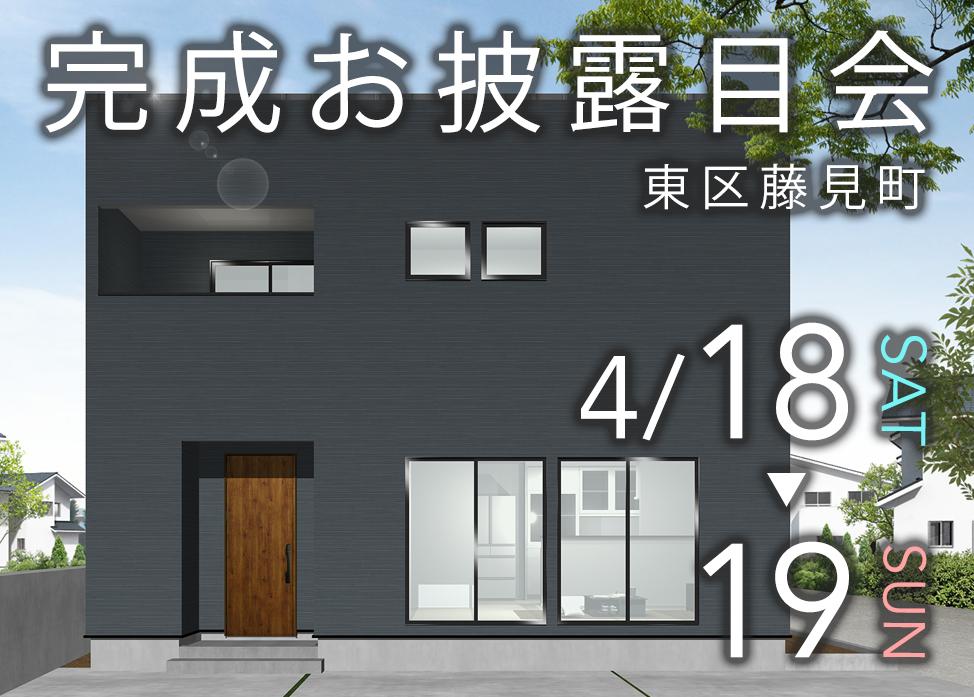 新潟市東区で完成お披露目会を開催します|シンプルな四角い家
