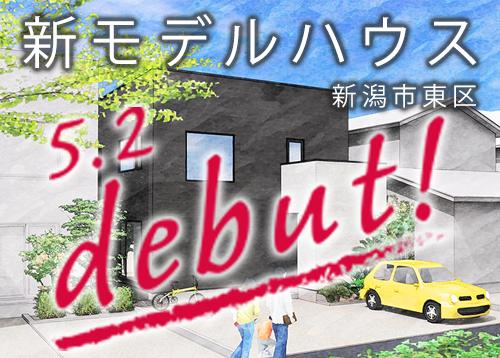 [5.2sat debut!] 新潟市東区に新しいモデルハウスがオープン