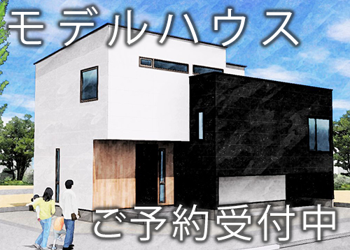 [3会場] モデルハウスご予約受付中