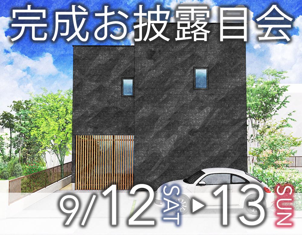 終了しました [9.12sat – 13sun] 新潟市中央区で完成お披露目会を開催します クールモダンな家