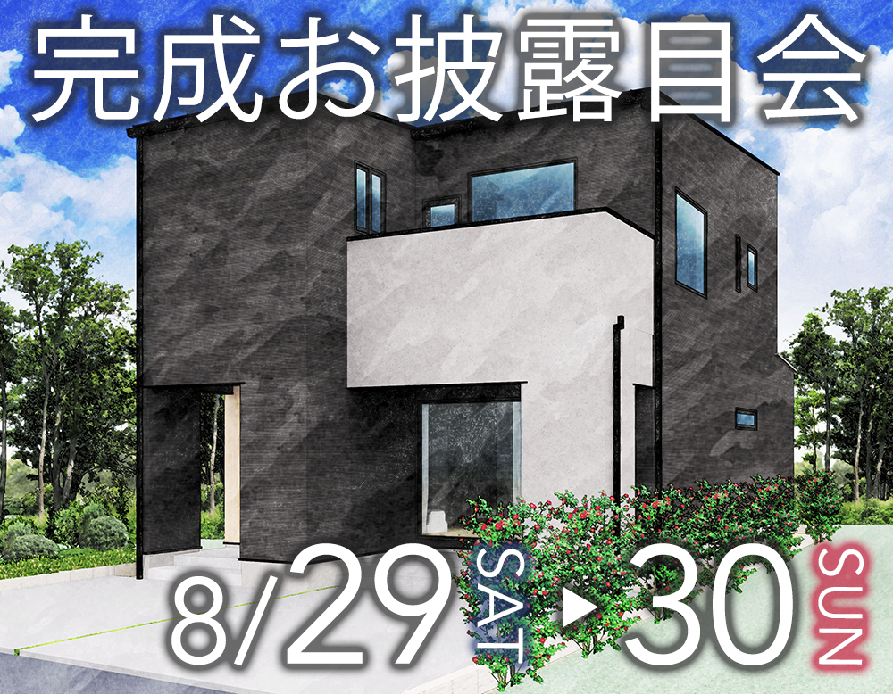 終了しました [8.29sat – 30sun] 新潟市江南区で完成お披露目会を開催します ホテルライクな家