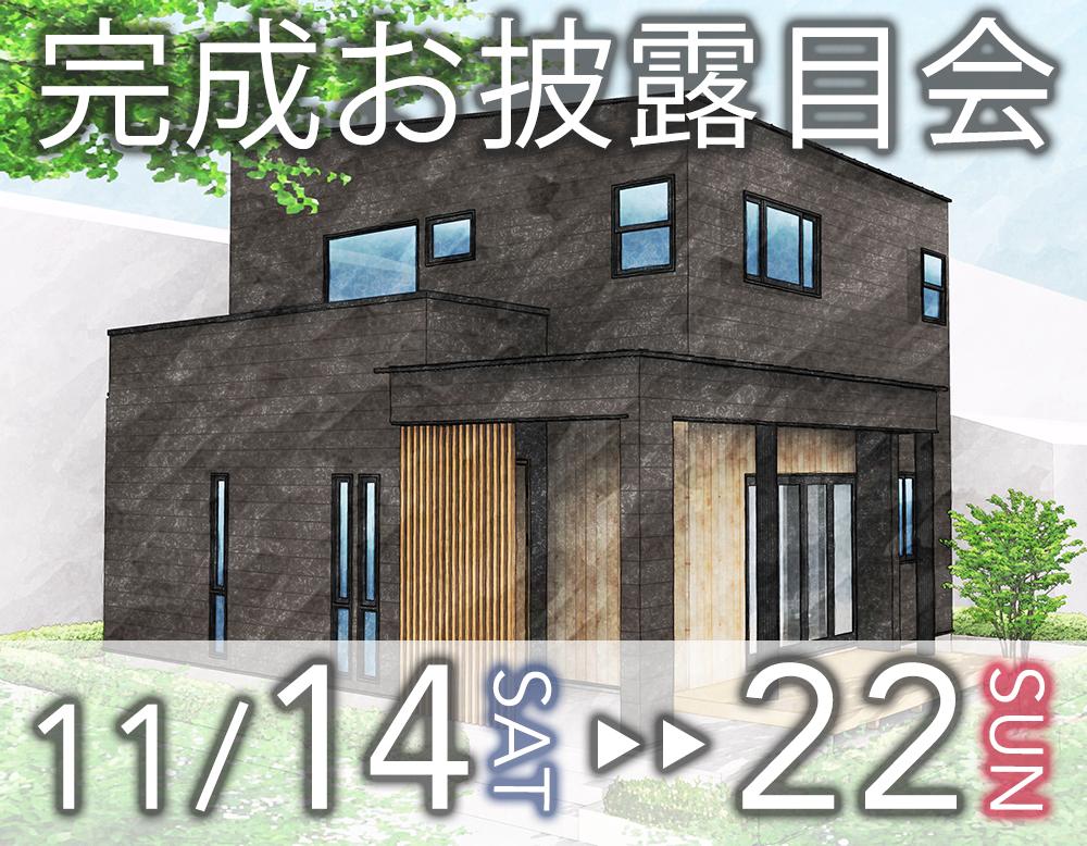 終了しました [11.14sat – 22sun] 新潟市東区で完成お披露目会を開催します 小上がりダイニングで家族が憩う家