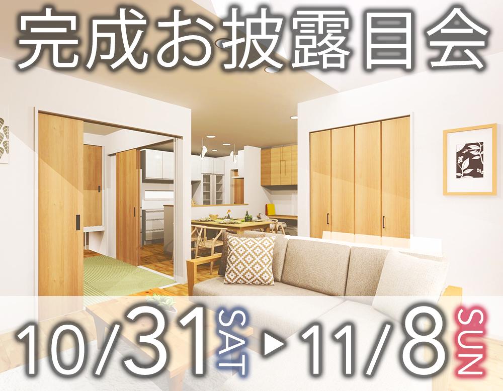 終了しました [10.31sat – 11.8sun]新潟市東区で完成お披露目会を開催します ナチュラルウッドを愉しむ家