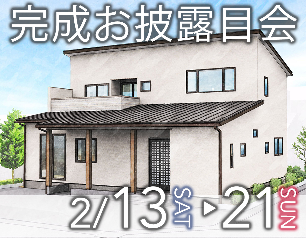 終了しました [2.13sat – 21sun] 新潟市北区で完成お披露目会を開催します|同居型のゆとりのある住まい