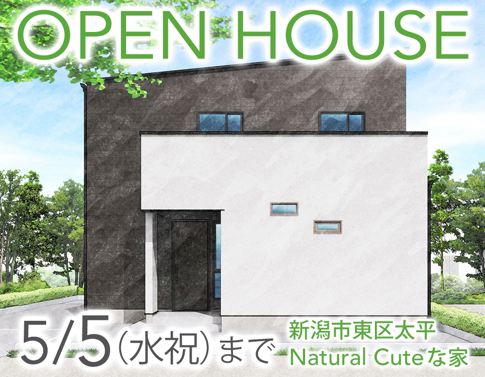 [GW中も開催] 新潟市東区で新築完成お披露目会を開催します|Natural Cuteな家