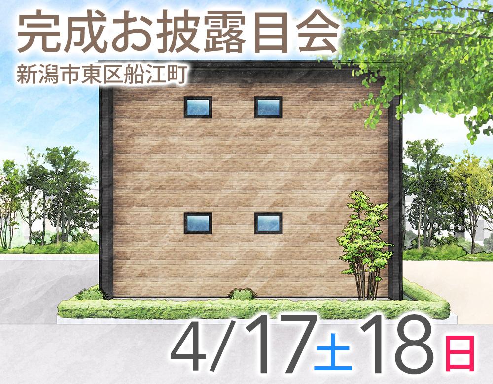 [4.17sat – 18sun] 新潟市東区で新築完成お披露目会を開催します|シンプルに暮らしを愉しむ