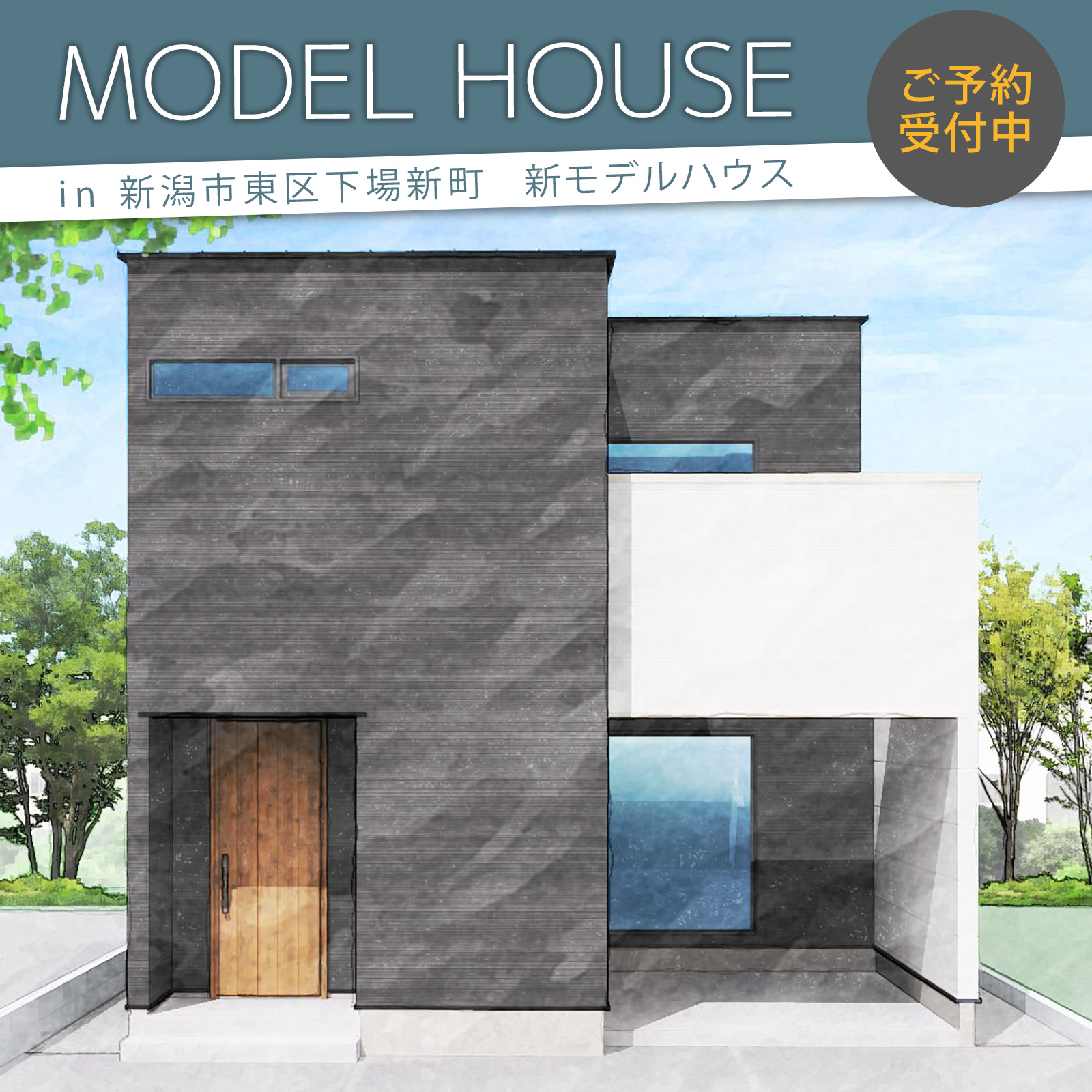 下場新町モデルハウス予約受付中