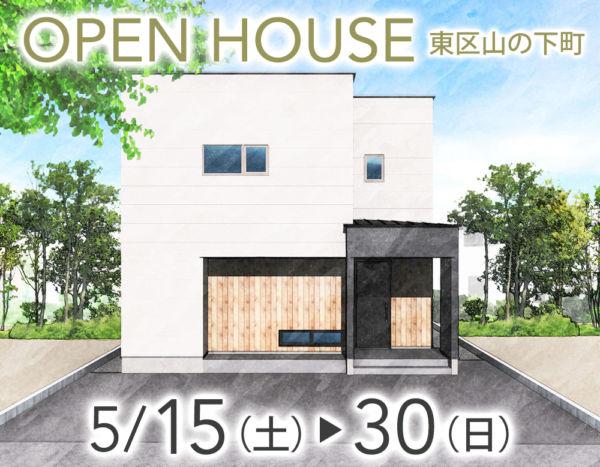 終了しました [5.15sat – 30sun] OPEN HOUSE in 新潟市東区山の下町