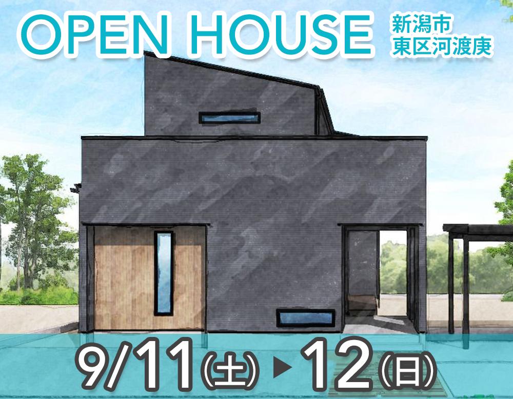 終了しました [9.11sat – 12sun] OPEN HOUSE in 新潟市東区河渡庚