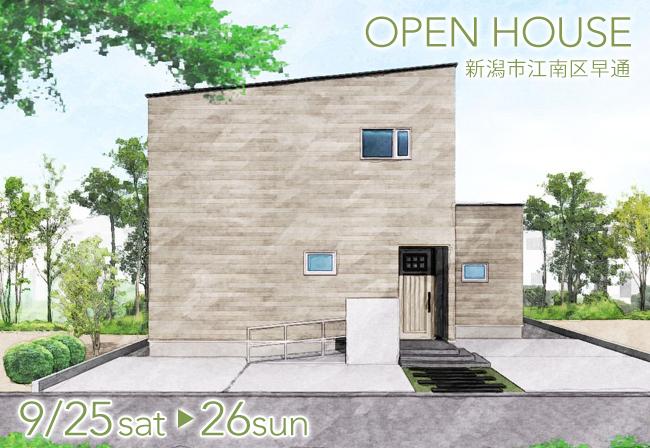 中庭のある家OPEN HOUSE